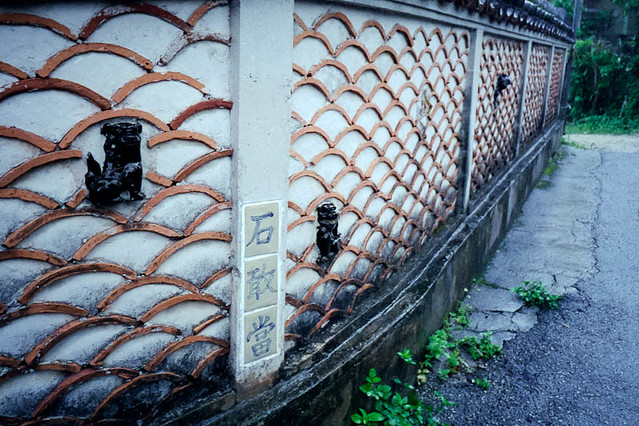 やちむん通りの石敢當 / Ishiganto at Yachimun-Dori (street)
