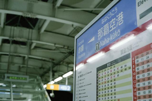 ゆいレール, 那覇空港駅 / Yui-Rail, Naha-kuko sta.