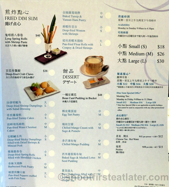 Serenade Chinese Restaurant dim sum menu-004