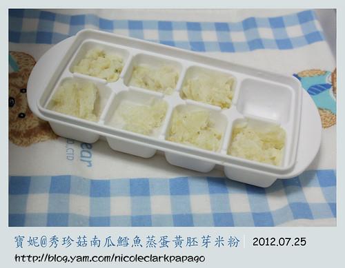 秀珍菇南瓜鱈魚蒸蛋黃胚芽米粉16
