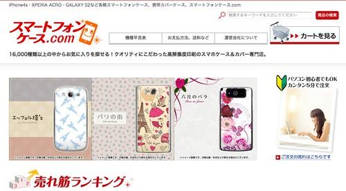 スマートフォンケース.com - スマフォ:スマホ カバー 専門店