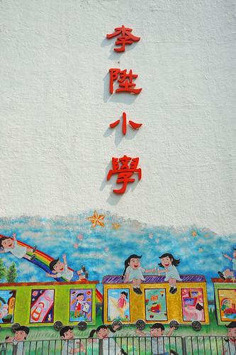 hongkong givemefive hongkongphotos colourartaward 100commentgroup 李陞小學