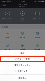 wechat_security3