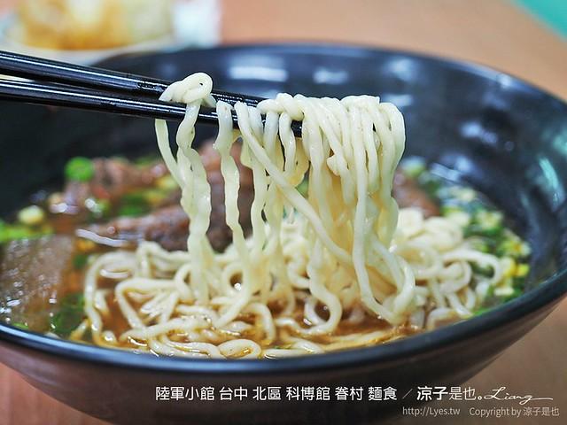 陸軍小館 台中 北區 科博館 眷村 麵食 10