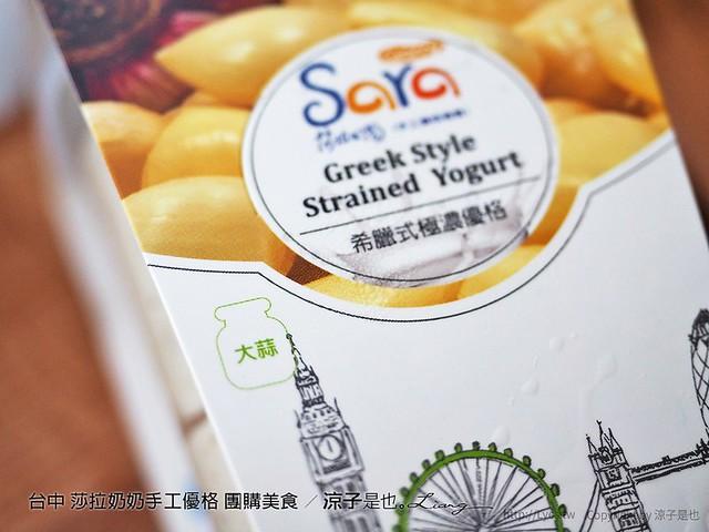 台中 莎拉奶奶手工優格 團購美食 96