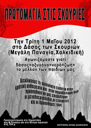 afisa promagias 2012 sm
