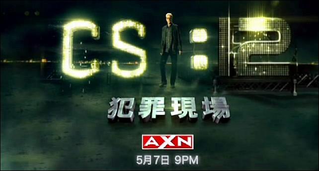 艾看影集-全新CSI犯罪現場第12季即將登場囉!!!