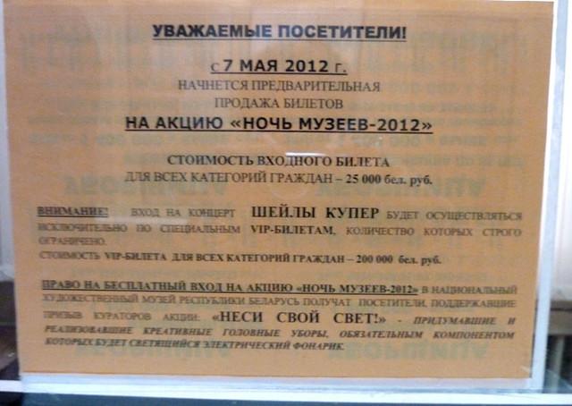 Ночь музеев Минск 2012 Объявление