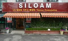 Siloam Sauna