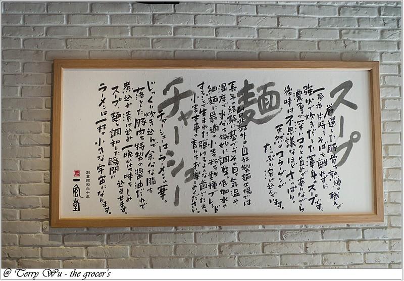 2012-05-12 鬼扯一風堂-27