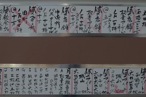 長野の街を歩く 3