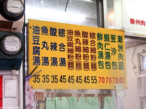 三芝 老地方小吃