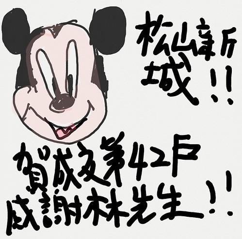 松山新城成交屋主的頭像,他說不拍照,用米老鼠代替