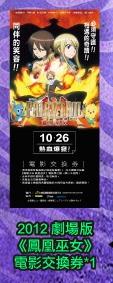 120804(1) - 「木棉花」針對10/26台灣上映的劇場版《魔導少年 FAIRY TAIL 鳳凰巫女》開放問卷調查!