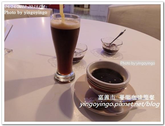 嘉義市_蔓閣咖啡簡餐20120419_R0060615