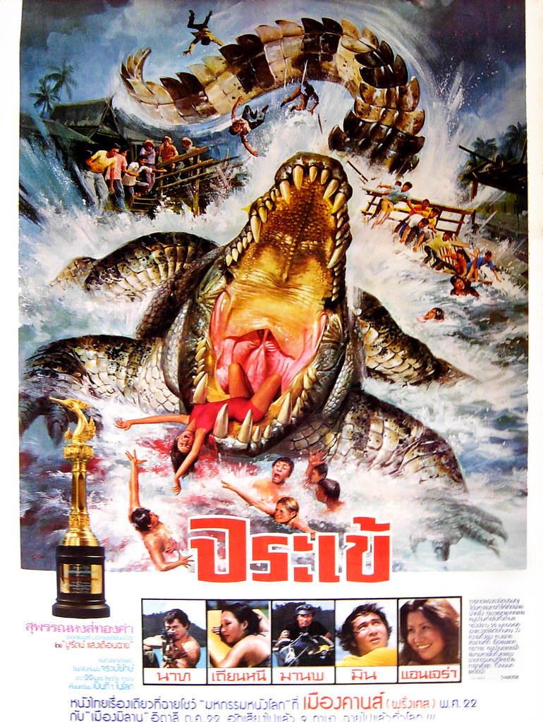 Chorake Legend, 1988 (Thai Film Poster)