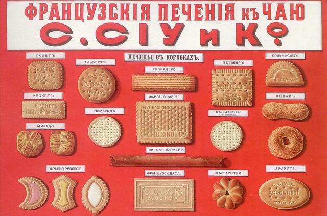 Ням-нямки :))) Soviet advertizing