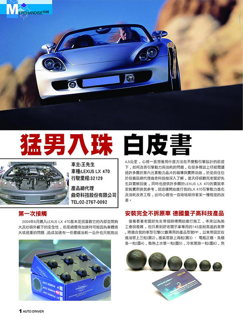 Sixthelement第六元素☞2006年4月號車主雜誌