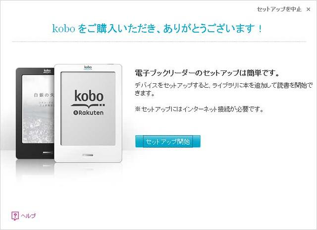 kobo_setup_01