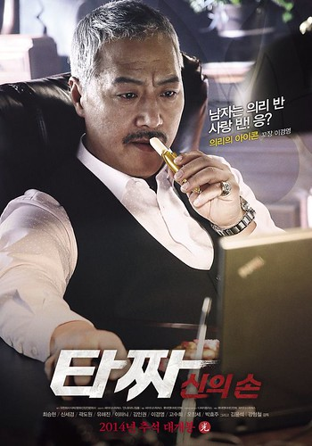Tazza2-Official-Posters (8)