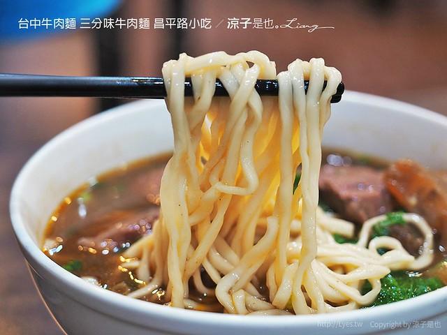 台中牛肉麵 三分味牛肉麵 昌平路小吃 12