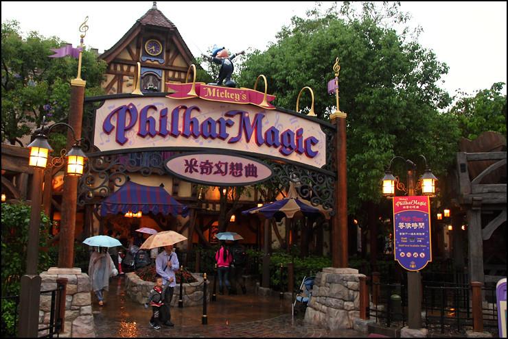 philhar-magic