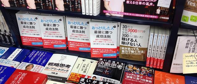 大阪の書店様にご挨拶させていただいております