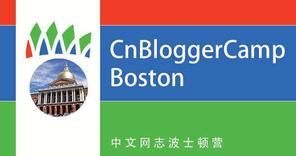 cnbloggercamp_boston