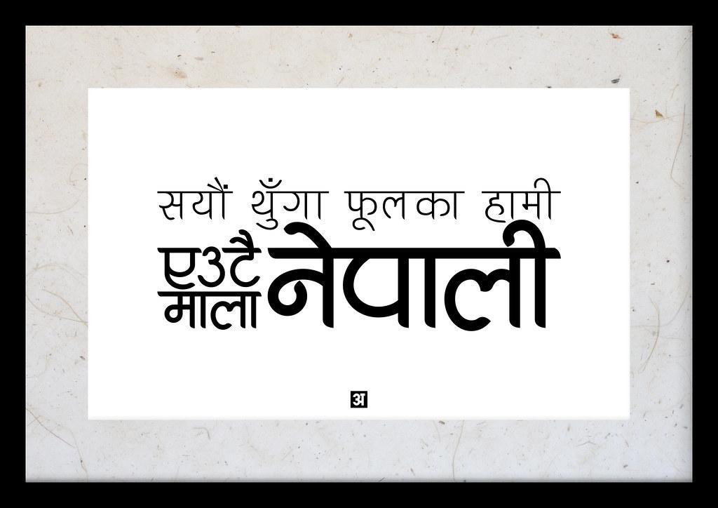 Nepali Typography bw posters - eutai maala nepali