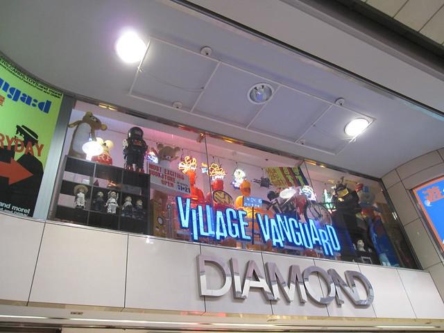 Village Geo JP