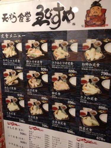天ぷら食堂 ゑびすや@大和郡山市-03
