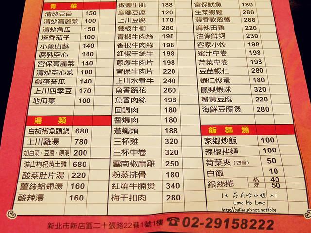 新店大坪林美食餐廳上川館熱炒合菜 (2)