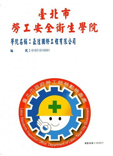 勞工安全衛生學院466