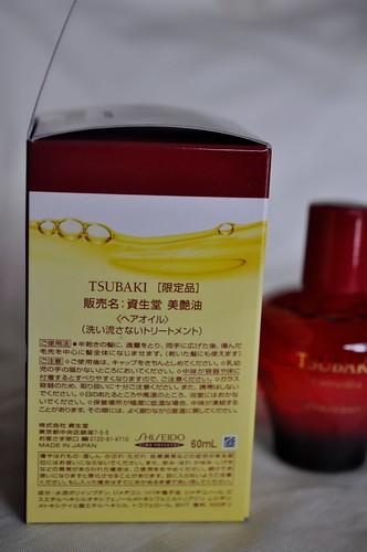 ワタシプラス 資生堂 THUBAKI WEB限定 ヘアオイル 美艶油 びつやゆ