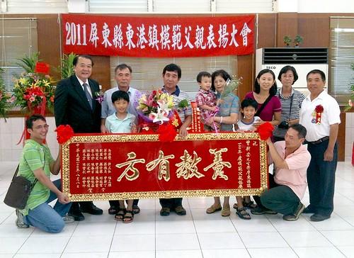 曾新安船長榮獲100年度東港鎮模範父親,接受鎮長表揚。曾彥蓉提供。