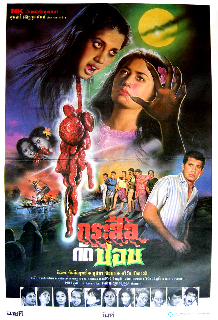 Flying Witch, 1995 (Thai Film Poster)