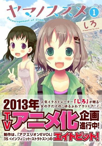 120607(1) - 可愛女孩的快樂登山漫畫《ヤマノススメ》將在2013年由動畫公司「8bit」製作動畫版!