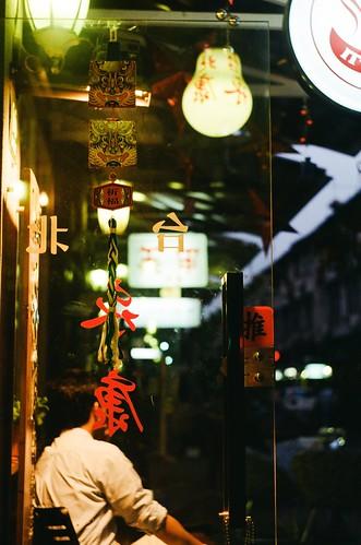 Yongkang St. @ Shanghai 永康路