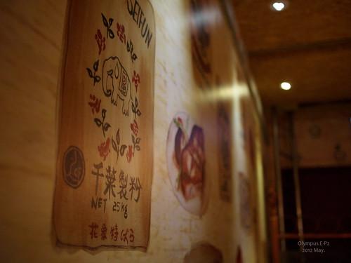 120519 奇幻不思議 -86
