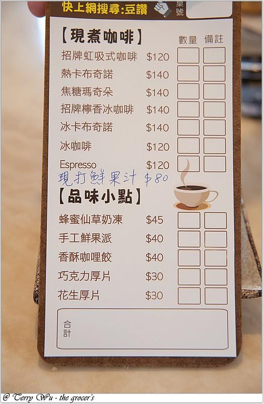 01-豆讚咖啡莊園   (16)