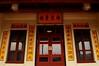 山23-3號民宿(雙鯉湖畔番仔樓)內廳