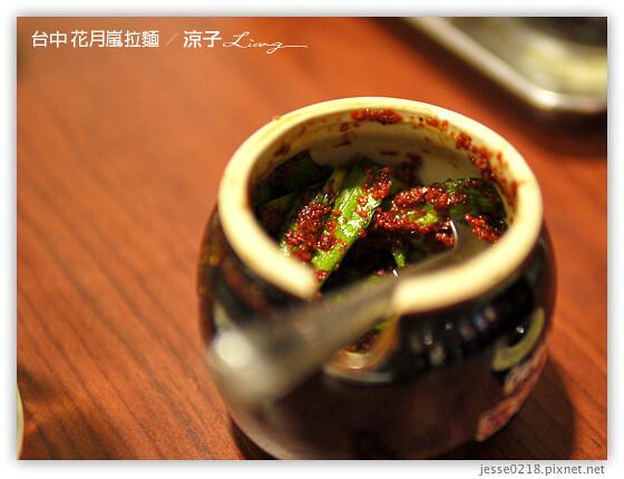 台中 花月嵐拉麵 5