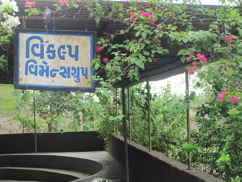 "The entrance to VIKALP's Tilakwada office, and the location of the Mahila Panch court. The sign reads ""VIKALP Women's Group"" in Gujarati."