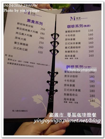 嘉義市_蔓閣咖啡簡餐20120419_R0060605