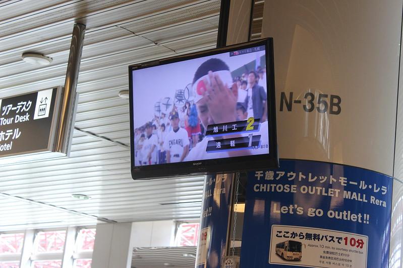 新千歳空港で高校野球観戦 旭川工の勝ち