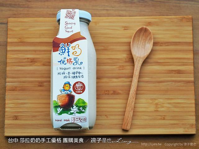 台中 莎拉奶奶手工優格 團購美食 43
