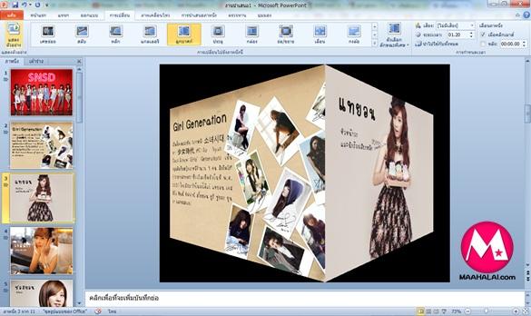 PowerPoint-038
