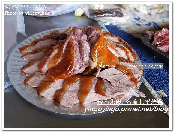 台南永康_名流北平烤鴨20120603_R00699699