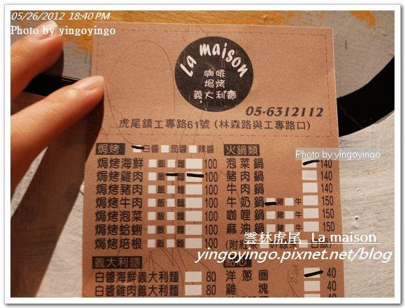 雲林虎尾_la maison20120526_R0069579