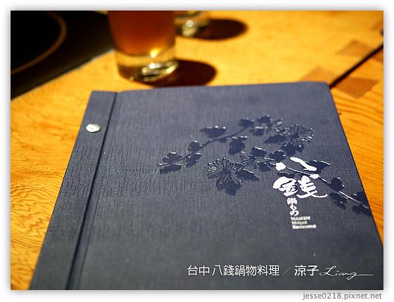 台中 八錢鍋物料理 18